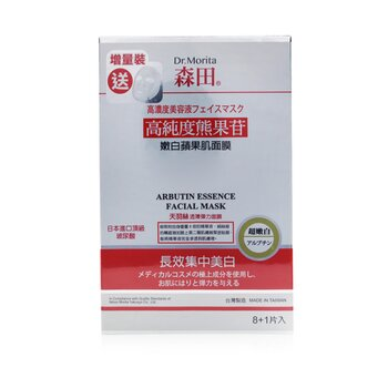 Concentrated Essence Mask Series - Arbutin Essence Facial Mask (Whitening) (9pcs)
