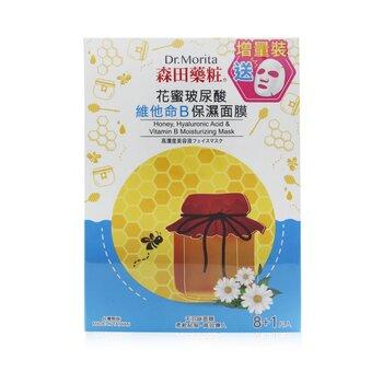Honey, Hyaluronic Acid & Vitamin B Moisturizing Mask (9pcs)